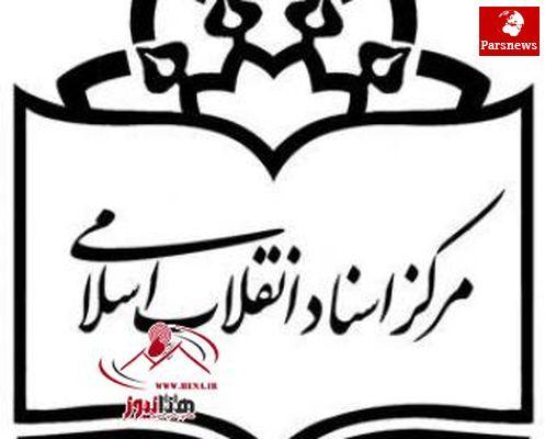 رد پای جاسوسی گروهک منافقین در پرونده هستهای ایران